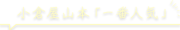 小倉屋山本「伝統の逸品」