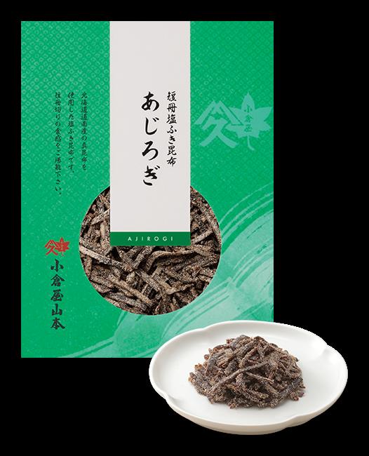 北海道道南産の真昆布を使用した短冊切り塩ふき昆布「あじろぎ」