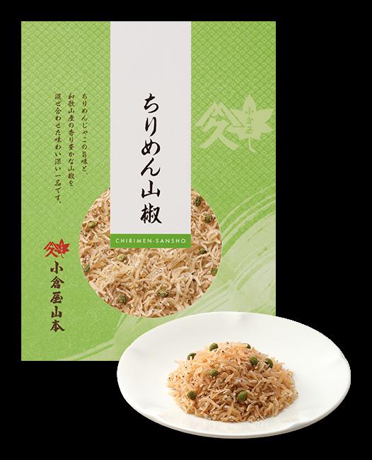 山椒の味とほんのり感じる昆布のうま味で人気の「ちりめん山椒」