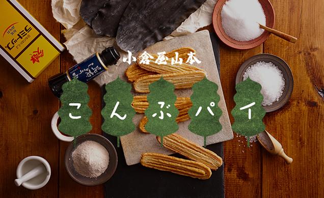 昆布の旨味と洋菓子の融合。小倉屋山本でしか味わえない新しい大阪名物「こんぶパイ」