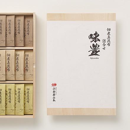 小倉屋山本の看板商品「佃煮真昆布」を詰め合わせた人気の詰め合わせ