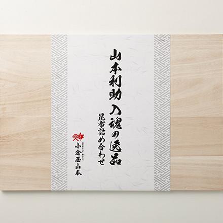贈答用におすすめ、小倉屋山本伝統の味「入魂の逸品」