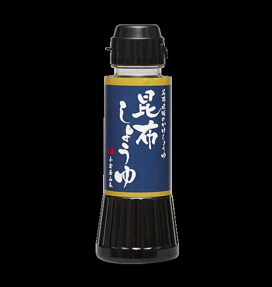 本醸造しょうゆに北海道産の昆布のうま味を加えた「昆布しょうゆ」