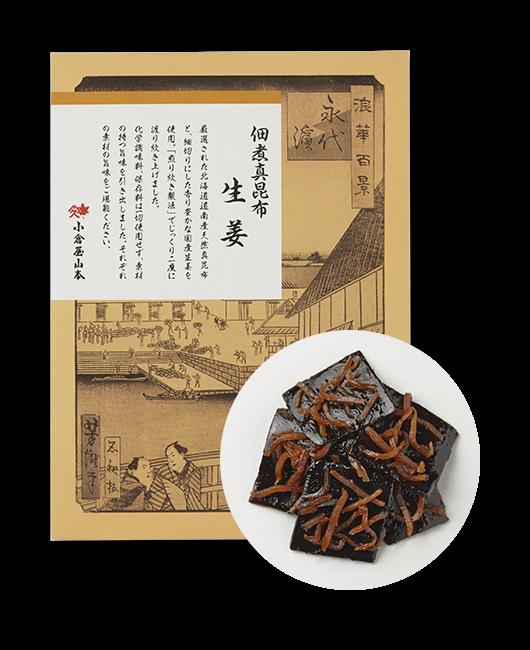 香り高い生姜と深い味わいの昆布が楽しめる「佃煮真昆布 生姜」