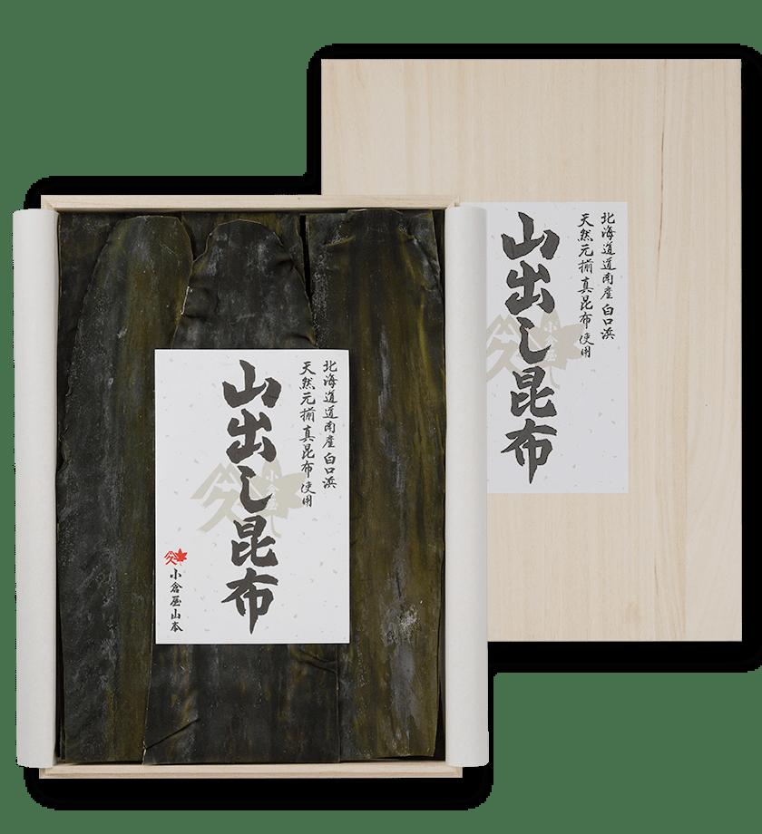 北海道道南産の天然真昆布で美味しいだしを。贈答にも使える「山だし昆布」 YL-100