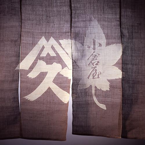小倉屋山本170年の歩み