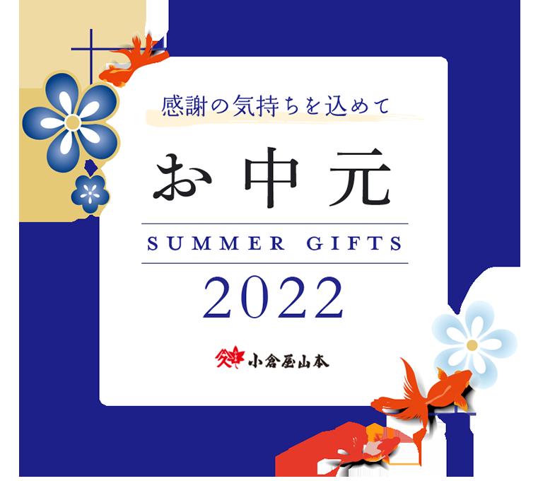 小倉屋山本2021お中元