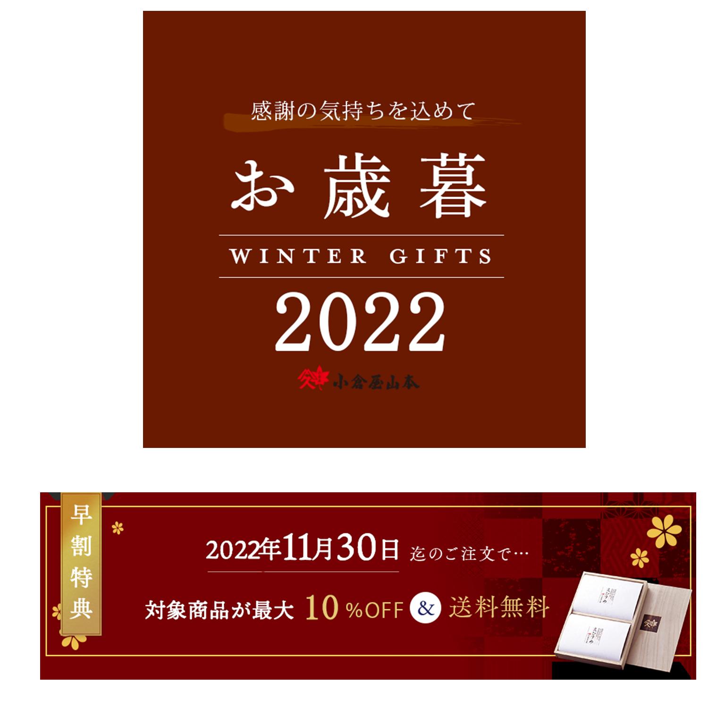 小倉屋山本2021お歳暮