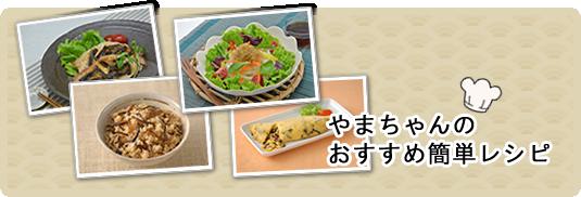 レシピの紹介へ