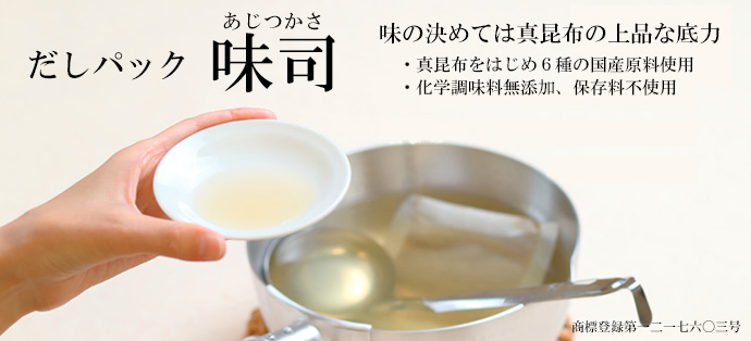 味司スライド5